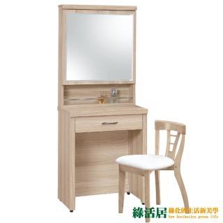 【綠活居】蜜絲橡木紋2尺實木立鏡式化妝台/鏡台組合(含化妝椅)