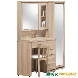【綠活居】蜜絲橡木紋4尺實木立鏡式化妝台/鏡台組合(含化妝椅)