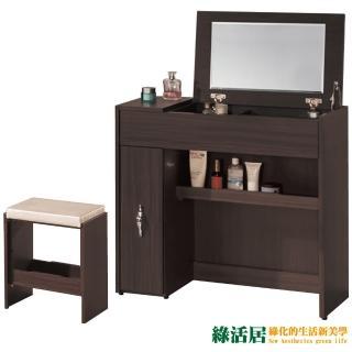 【綠活居】索恩時尚2.7尺掀鏡式化妝台/鏡台組合(二色可選+含化妝椅)
