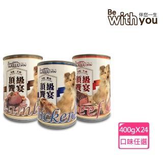 FUSO 伴你一生 頂級饗宴 狗罐-400g*24罐組(C831A01-1)