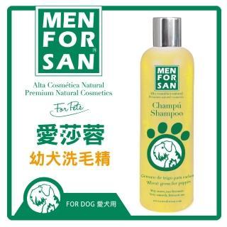 【愛莎蓉】幼犬洗毛精 300ml-4648(J001A06)