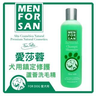 【愛莎蓉】犬用鎮定修護蘆薈洗毛精 300ml-4662(J001A17)
