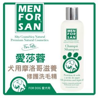 【愛莎蓉】犬用摩洛哥滋養修護洗毛精 300ml-2254(J001A20)