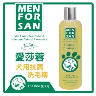 【愛莎蓉】犬用抗屑洗毛精-檸檬香- 300ml-4693(J001A14)