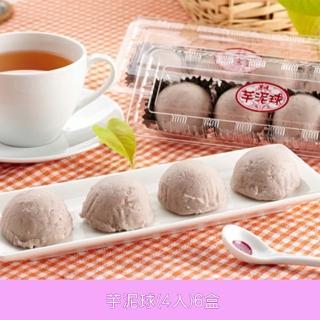 【連珍】芋泥球6盒