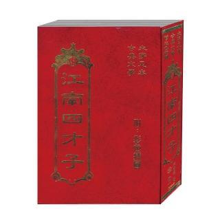 【世一】江南四才子(古典45)