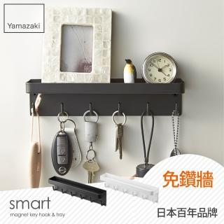 【YAMAZAKI】smart磁吸式鑰匙工具架(黑)