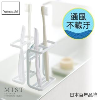 【日本YAMAZAKI】MIST吸盤式牙刷架(白)