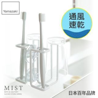 【日本YAMAZAKI】MIST吸盤式牙刷兩用杯架(白)