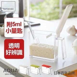 【YAMAZAKI】AQUA調味料盒-S(白)