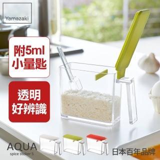 【YAMAZAKI】AQUA調味料盒-S(綠)