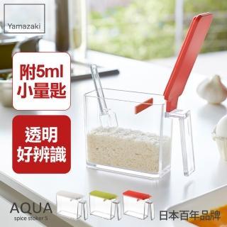 【YAMAZAKI】AQUA調味料盒-S(紅)