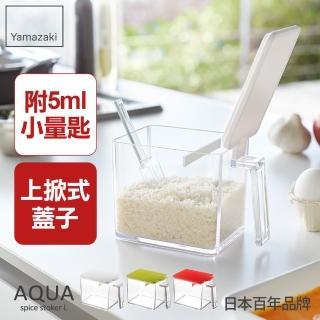 【YAMAZAKI】AQUA調味料盒-L(白)
