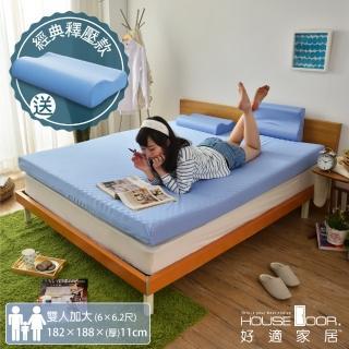 【House Door】日本大和抗菌表布11cm厚竹炭波浪記憶床墊-雙大6尺(竹炭 波浪 記憶床墊 日本大和表布)