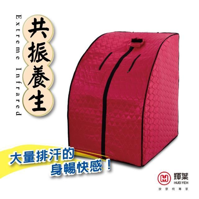 【真心勸敗】MOMO購物網【輝葉】遠紅外線共振養生艙開箱富邦momo客服電話