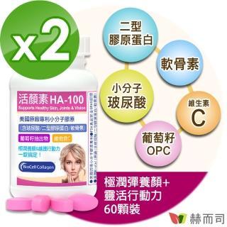 【赫而司】活顏素HA-100專利小分子膠原錠(60錠/罐*2罐組)