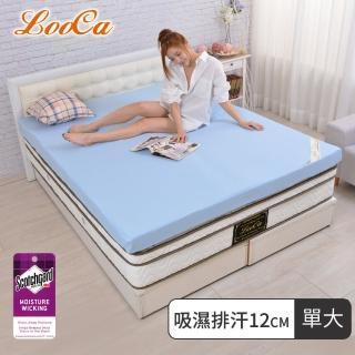 【LooCa】吸濕排汗釋壓12cm記憶床墊-單大(共3色)