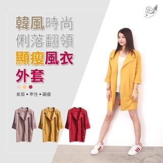 【Incare】韓風時尚俐落翻領顯瘦風衣