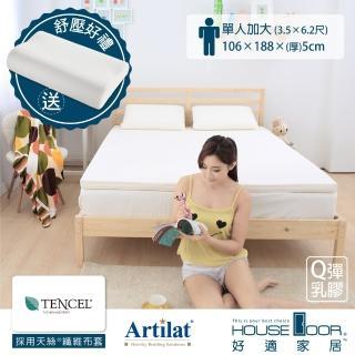 【House Door】TENCEL天絲纖維表布比利時進口乳膠床墊-波浪型-單大3.5尺(比利時 乳膠 床墊 單人)