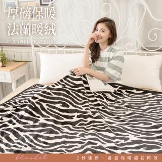 【BELLE VIE】斑馬/包邊 加厚極細柔保暖法蘭絨毯(150x190cm 毛毯/冷氣毯)