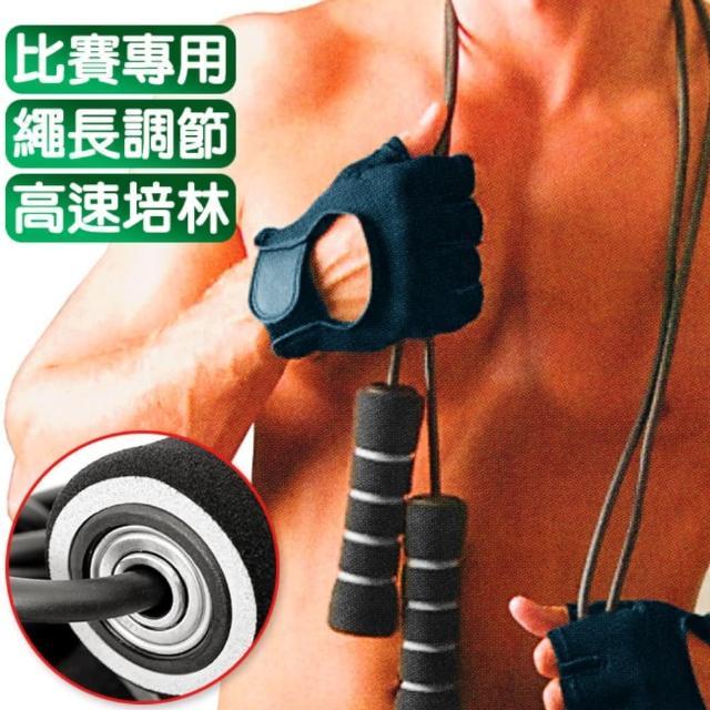 【好物分享】MOMO購物網高轉速培林跳繩-比賽級專用(P260-B406C)好用嗎momo購物 折價券