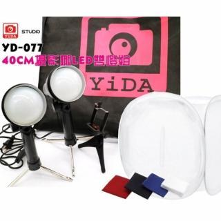 【YIDA-077】迷你攝影棚雙燈KIT組