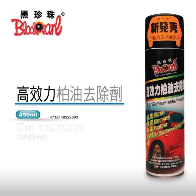 【好物分享】MOMO購物網【黑珍珠】高效力柏油去除劑(450ml)效果好嗎富邦購物綱