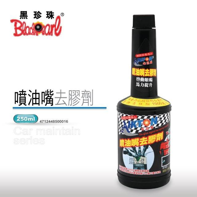 【勸敗】MOMO購物網【黑珍珠】埃克盾汽油精- 噴油嘴去膠劑(250ml)推薦momo 500 折價