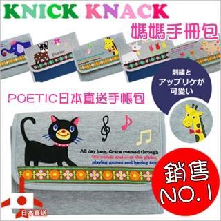 【日本KNICK KNACK】母子手帳萬用包