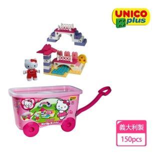 【義大利Unico】Hello Kitty-積木拖車組(歡樂玩具節)