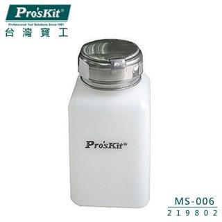 【ProsKit 寶工】點滴瓶 6oz/170mlMS-006