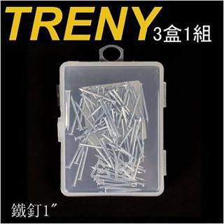 【TRENY】鐵釘1(3盒1組)
