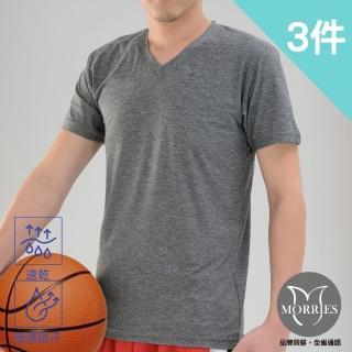 【MORRIES】3件組-超乾爽V領衫- 台灣製(速乾纖維 高效排濕 超乾爽透氣健康內著-男款MR729)