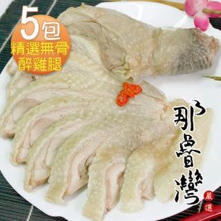 【那魯灣】精饌無骨醉雞腿5包(425公克/包)