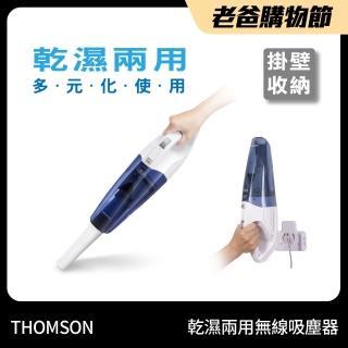 【THOMSON】乾濕兩用手持無線吸塵器(TM-SAV16D)