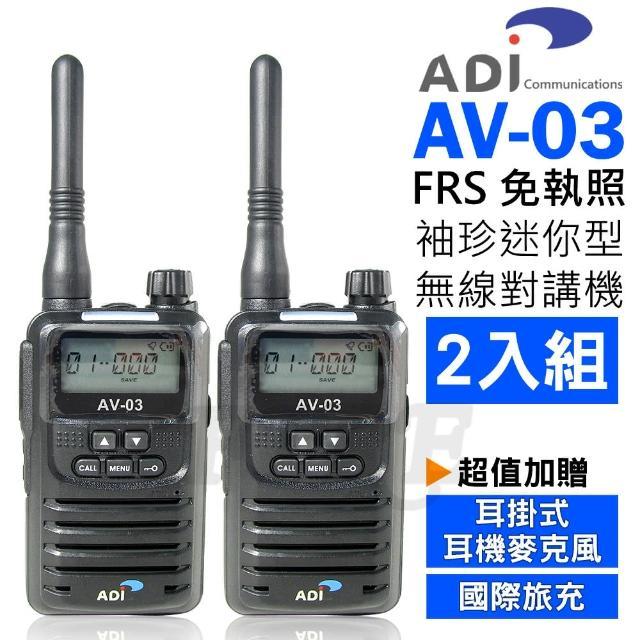 【好物推薦】MOMO購物網【ADI】AV-03 FRS 免執照 袖珍迷你型 無線電對講機(2入組 台灣製造品質保證)有效嗎momo會員登入