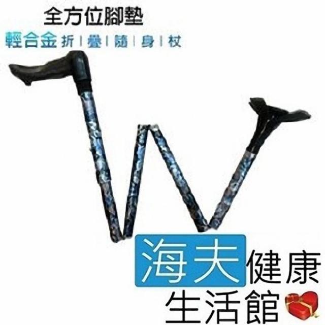 【勸敗】MOMO購物網【海夫健康生活館】全方位腳墊 輕合金折疊隨身杖效果好嗎momo 1台