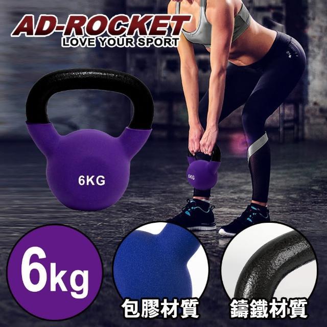 【真心勸敗】MOMO購物網【AD-ROCKET】頂級鑄鐵壺鈴 KettleBell 6公斤(紫色)評價momo購物app
