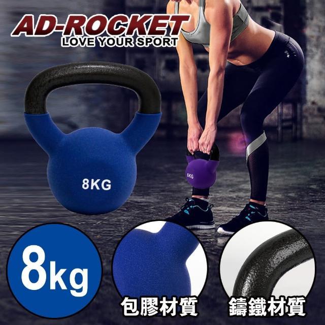 【私心大推】MOMO購物網【AD-ROCKET】頂級鑄鐵壺鈴 KettleBell 8公斤(藍色)價錢富邦購物網站