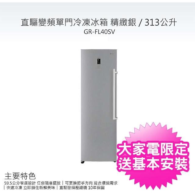 【LG★樂金】變頻單門冷凍櫃◆313公升◆一級能效◆精緻銀(GR-momo购物FL40SV)