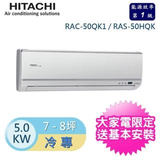 【日立HITACHI】7-9坪旗艦變頻冷專分離式(RAS-50QK/RAC-50QK)