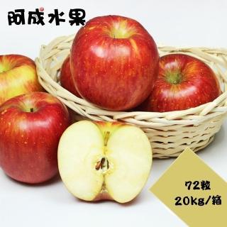 【阿成】美國華盛頓富士蘋果(28-32粒/約10kg/箱)