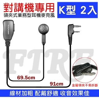 【無線電對講機專用】領夾式業務型耳機麥克風(K型 2入)
