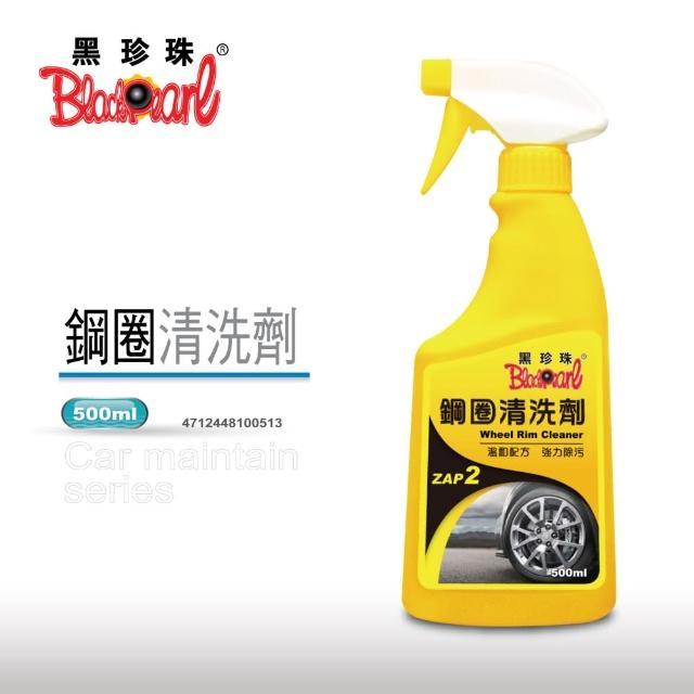 【好物分享】MOMO購物網【黑珍珠】鋼圈清洗劑(500ml)有效嗎momoe購物台