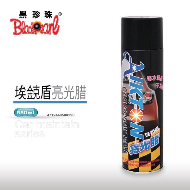【網購】MOMO購物網【黑珍珠】埃克盾亮光腊(550ml)好嗎momo2台