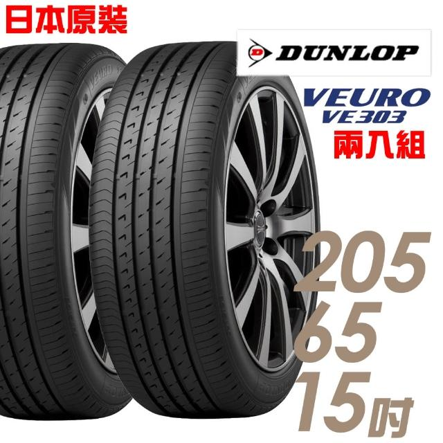 【部落客推薦】MOMO購物網【登祿普】VE303舒適寧靜輪胎_送專業安裝定位 205/65/15(適用於E-Class、Camry)價格momo台內衣