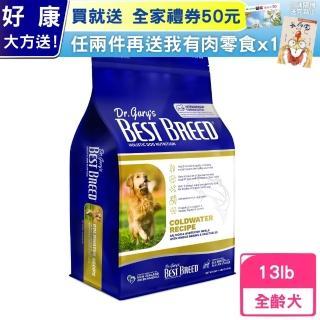 【BEST BREED貝斯比】《全齡犬鮭魚+蔬菜香草配方-BBV1306》6.8kg
