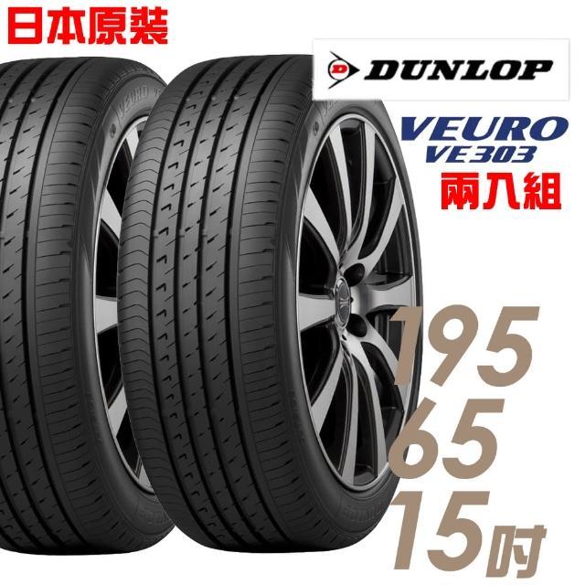 【好物推薦】MOMO購物網【登祿普】VE303舒適寧靜輪胎_送專業安裝定位 195/65/15(適用於Corolla Altis、Mazda 3)評價如何momo電視購物頻道