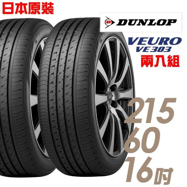 【好物推薦】MOMO購物網【登祿普】VE303舒適寧靜輪胎_送專業安裝定位 215/60/16(適用camry2.0、Grunder 2.4L)評價好嗎momo團購網