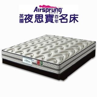【英國Airspung】二線珍珠紗+蠶絲+乳膠蜂巢獨立筒床墊-麵包床-雙人加大6尺